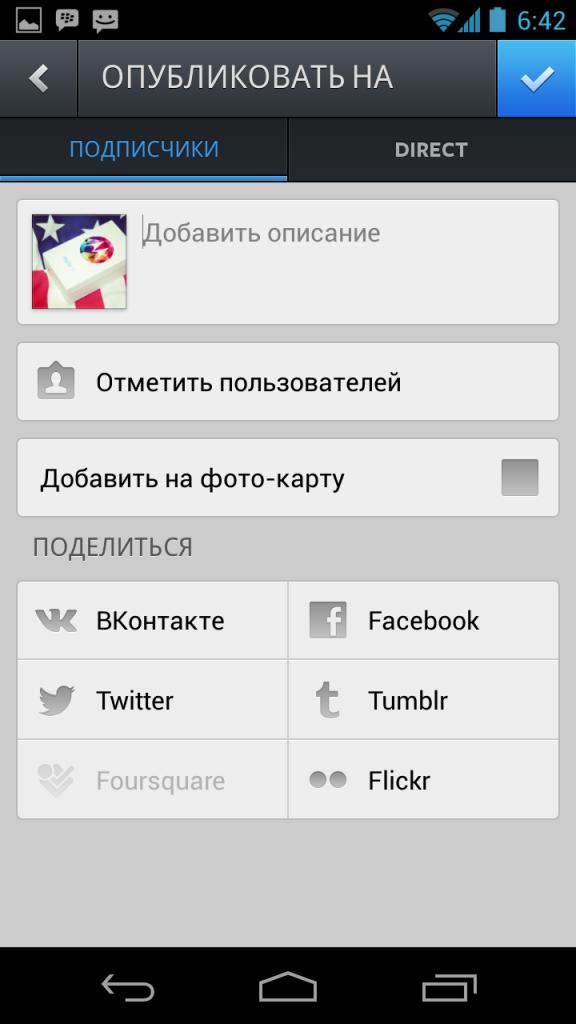 Screenshot_2013-12-15-06-42-59