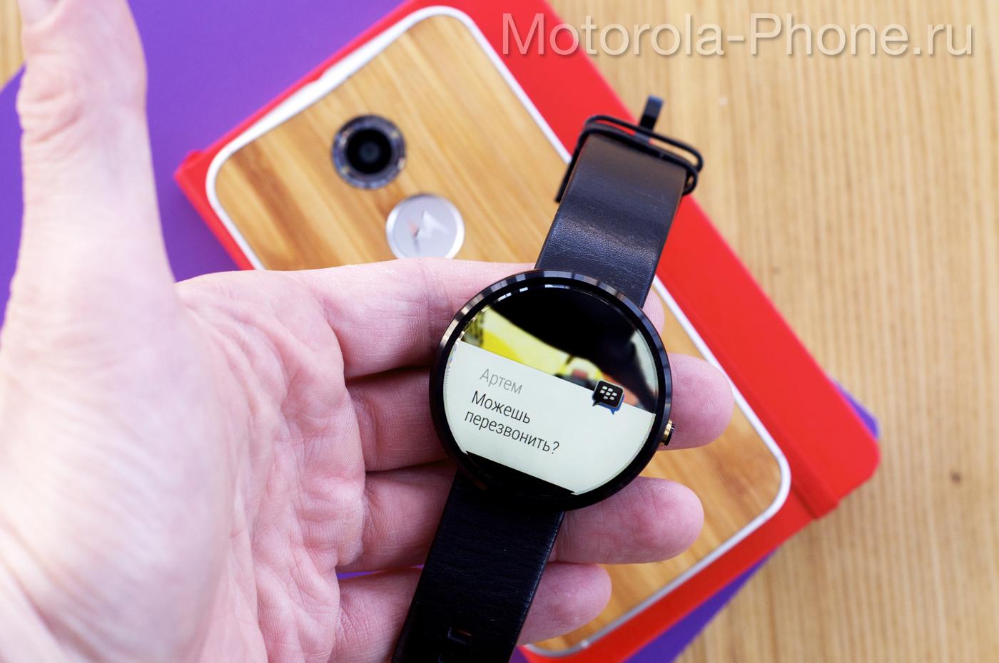 BBM-Android-Wear-Moto-06