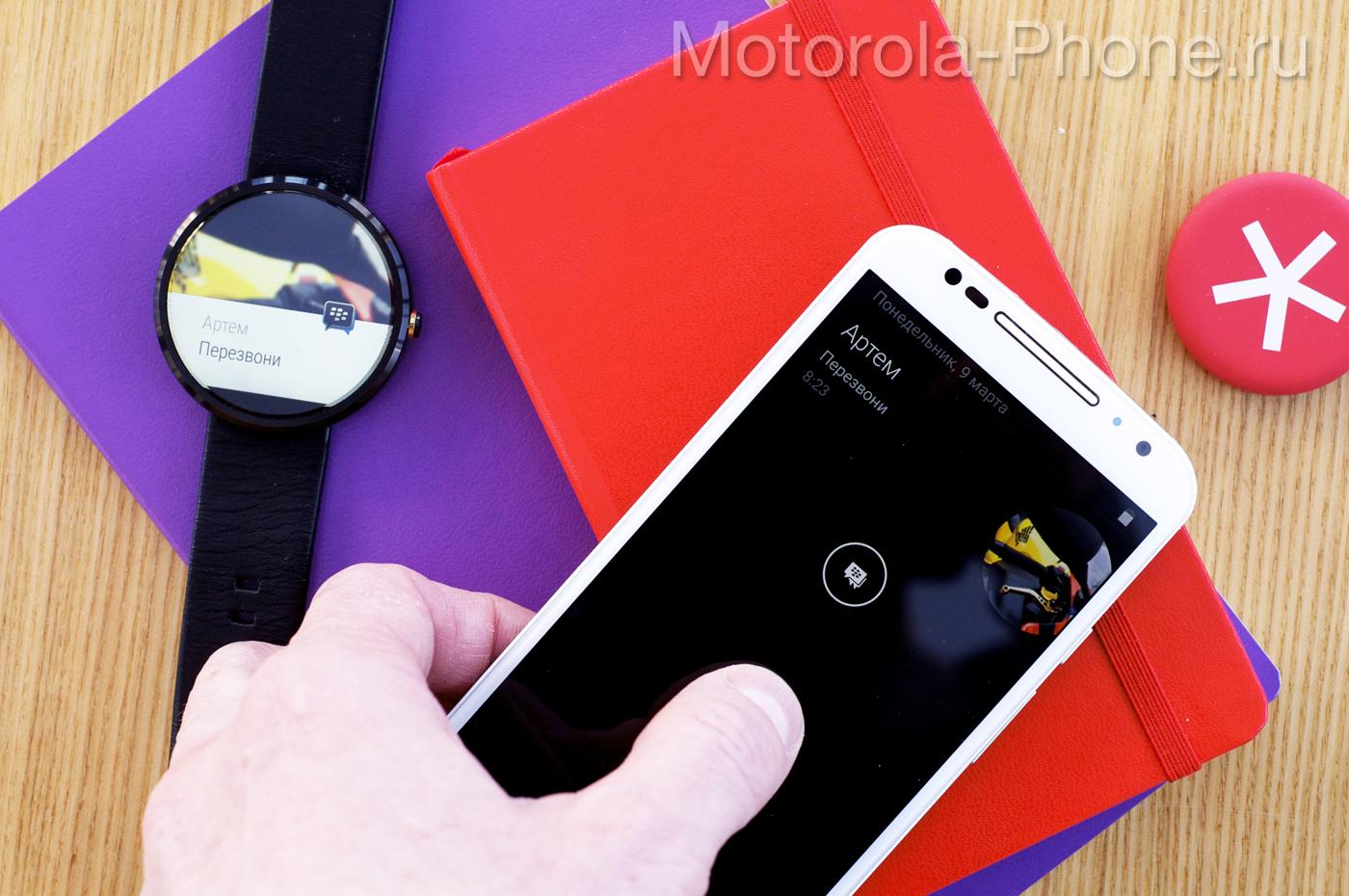 BBM-Android-Wear-Moto-11
