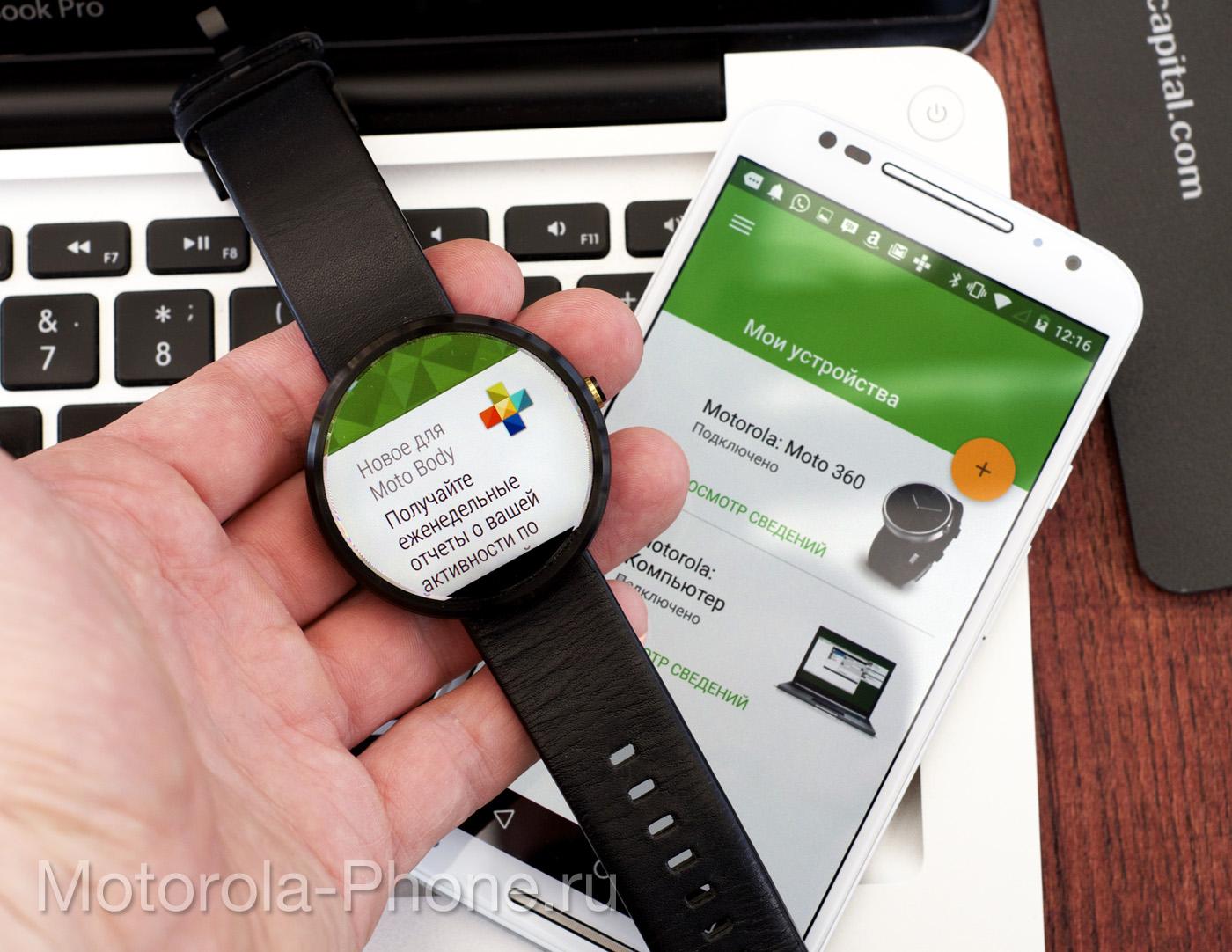 Motorola-Moto-Body