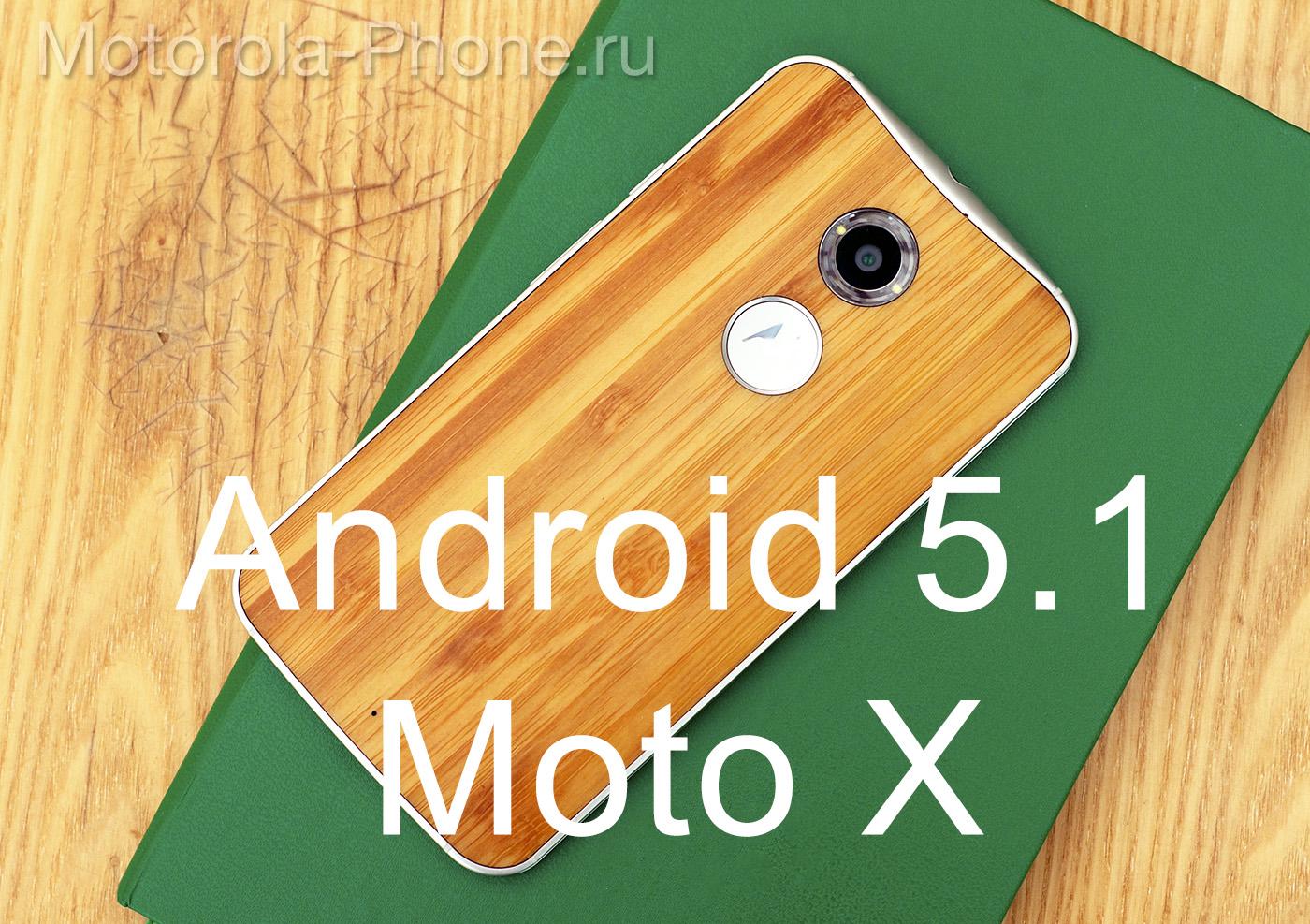 Motorola-Moto-X-2014-Android-5-1-14